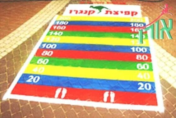 Floor Games For Children - Kangaroo jump floor game - 9006