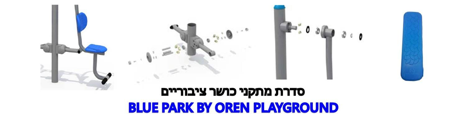 מידע טכני - BLUE PARK BY OREN PLAYGROUND
